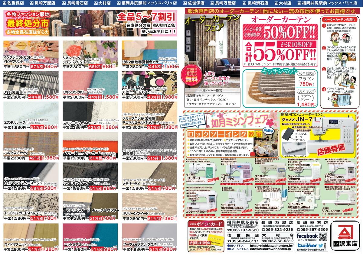 f:id:nishizawahontensasebo:20210130141508j:plain