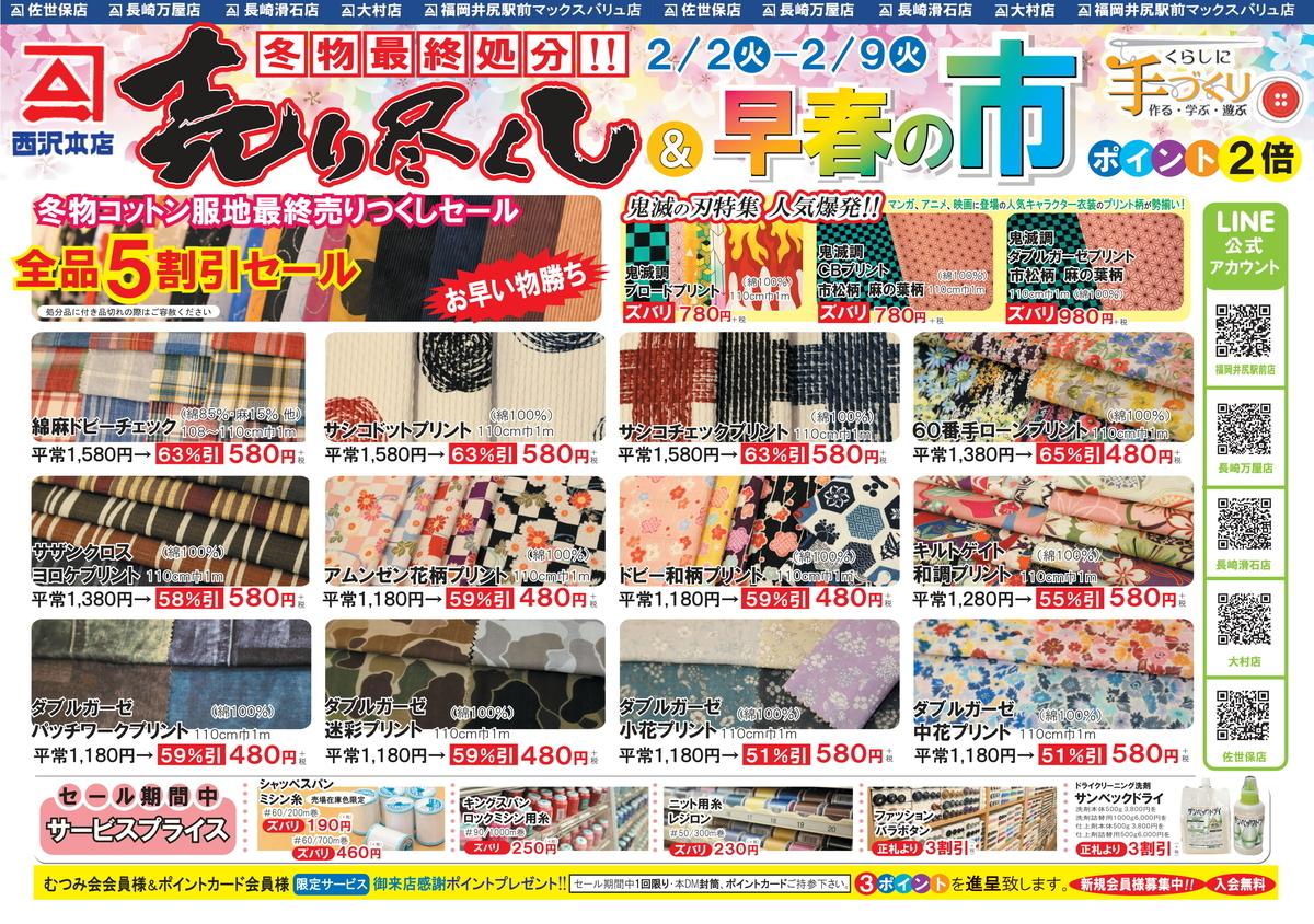 f:id:nishizawahontensasebo:20210130141515j:plain