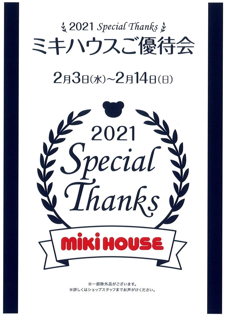 f:id:nishizawahontensasebo:20210202171934j:plain