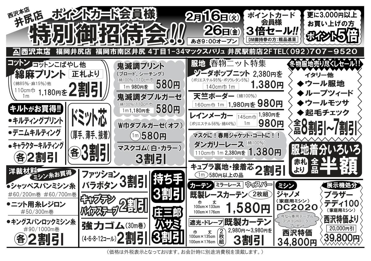 f:id:nishizawahontensasebo:20210213181940j:plain