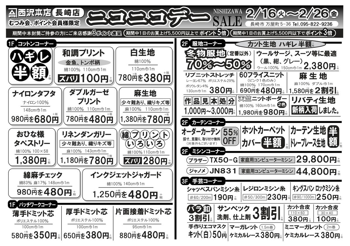 f:id:nishizawahontensasebo:20210213182107j:plain