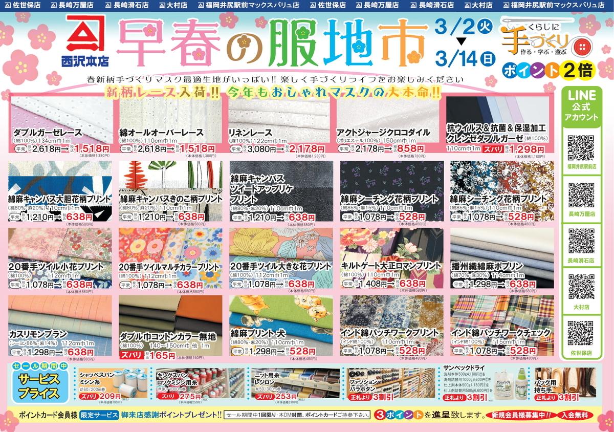 f:id:nishizawahontensasebo:20210227103514j:plain