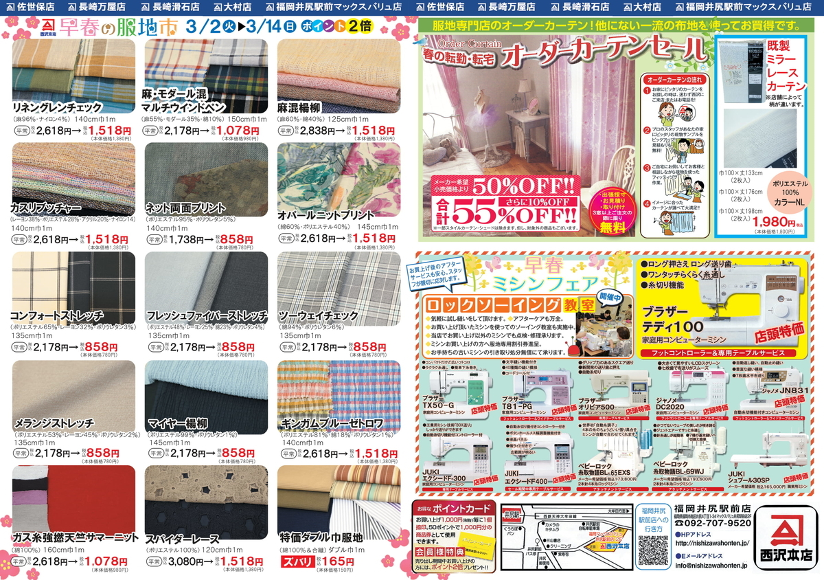 f:id:nishizawahontensasebo:20210227103523j:plain