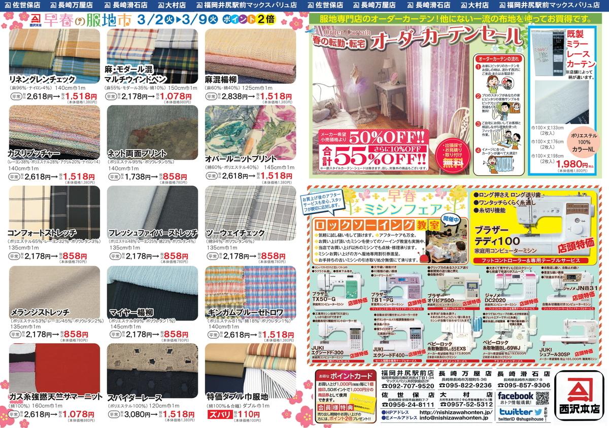 f:id:nishizawahontensasebo:20210227104434j:plain