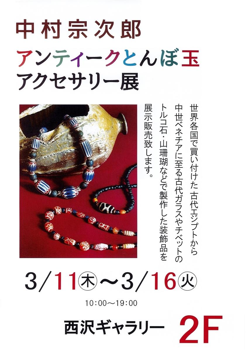 f:id:nishizawahontensasebo:20210310174113j:plain