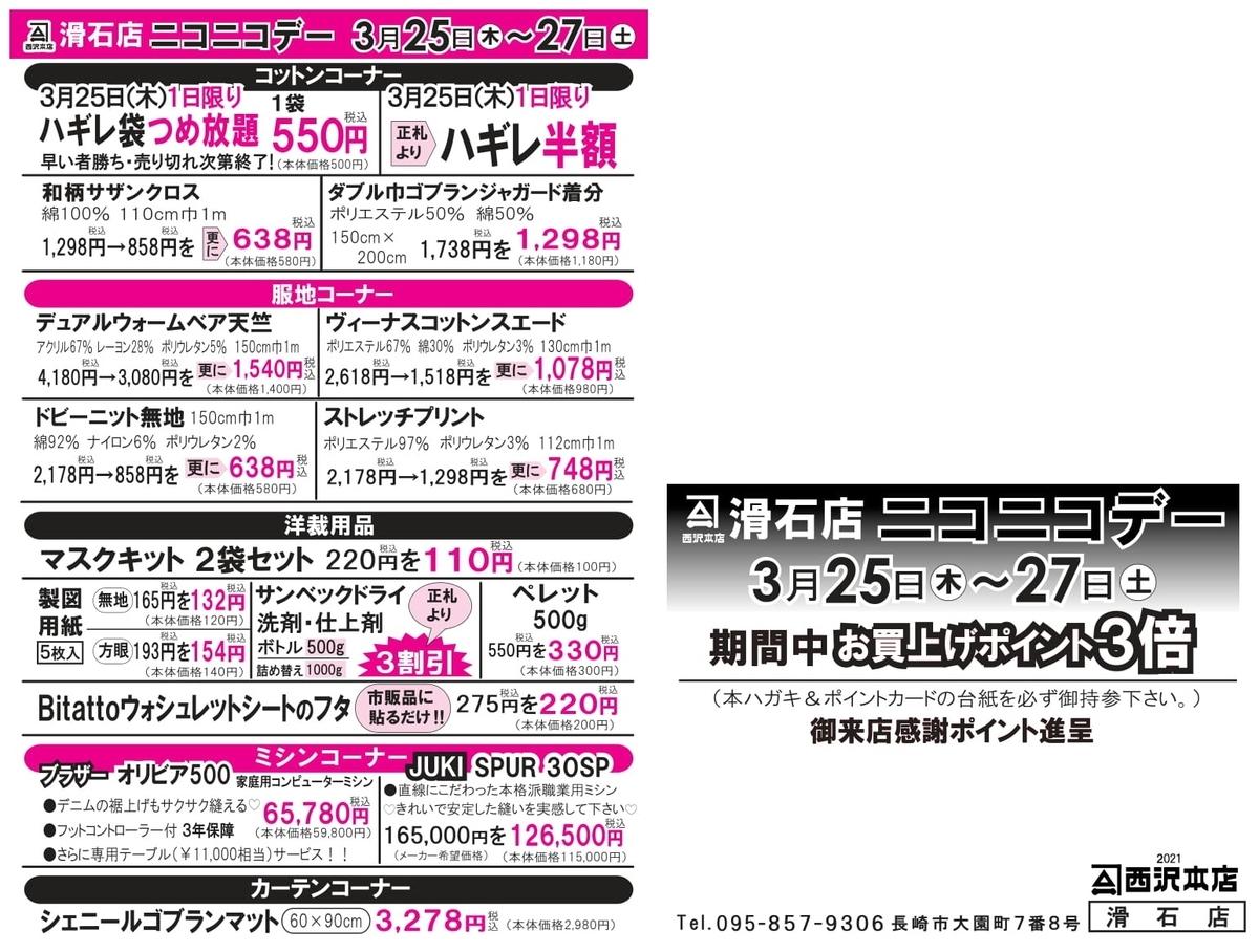 f:id:nishizawahontensasebo:20210320182159j:plain