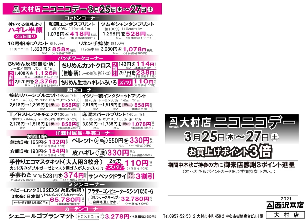 f:id:nishizawahontensasebo:20210320182310j:plain