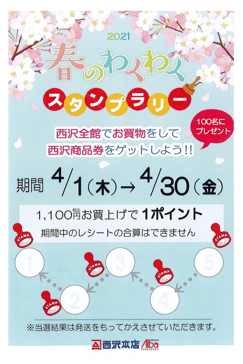 f:id:nishizawahontensasebo:20210401172207j:plain