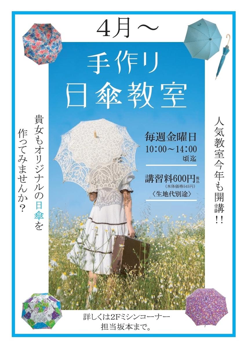 f:id:nishizawahontensasebo:20210407102909j:plain