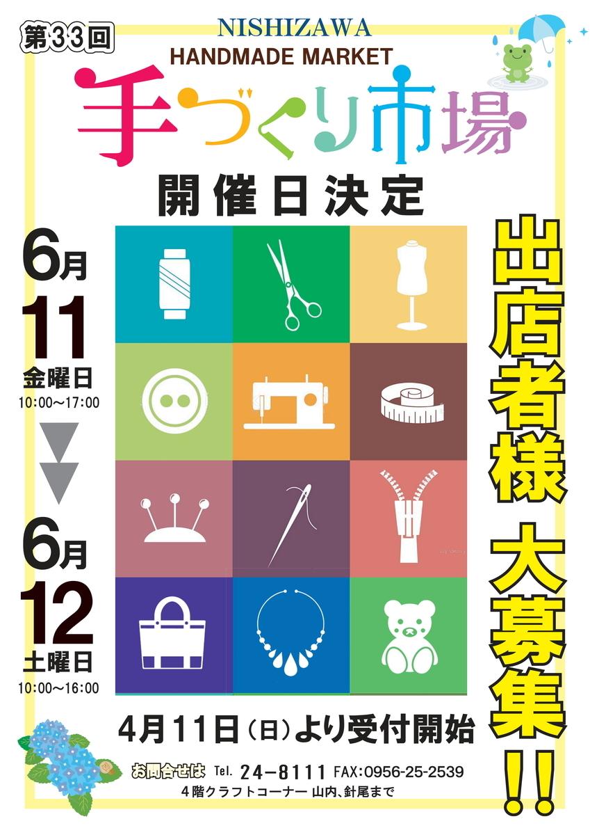 f:id:nishizawahontensasebo:20210409184649j:plain