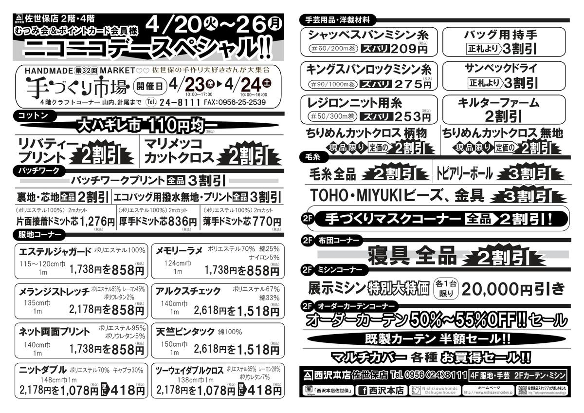 f:id:nishizawahontensasebo:20210419112824j:plain