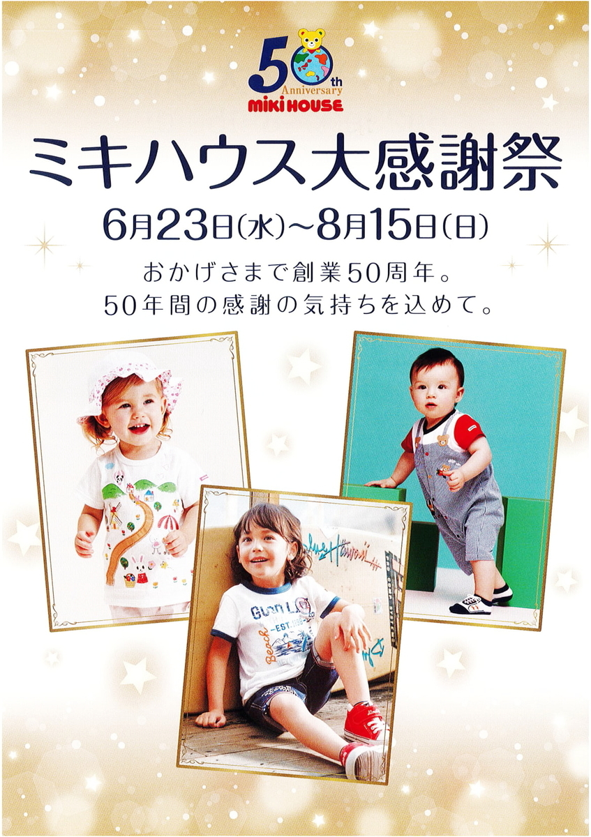 f:id:nishizawahontensasebo:20210624165521j:plain