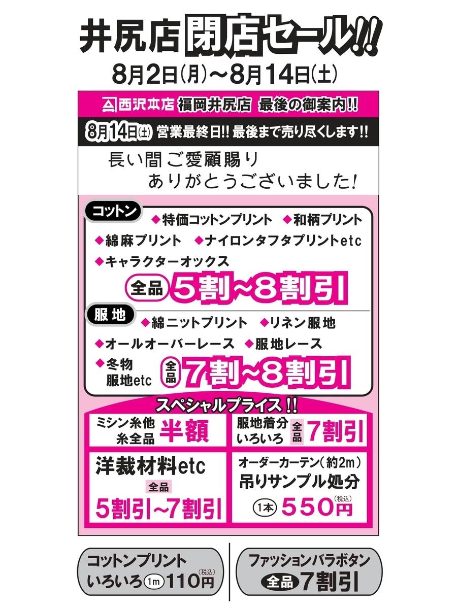 f:id:nishizawahontensasebo:20210731104005j:plain