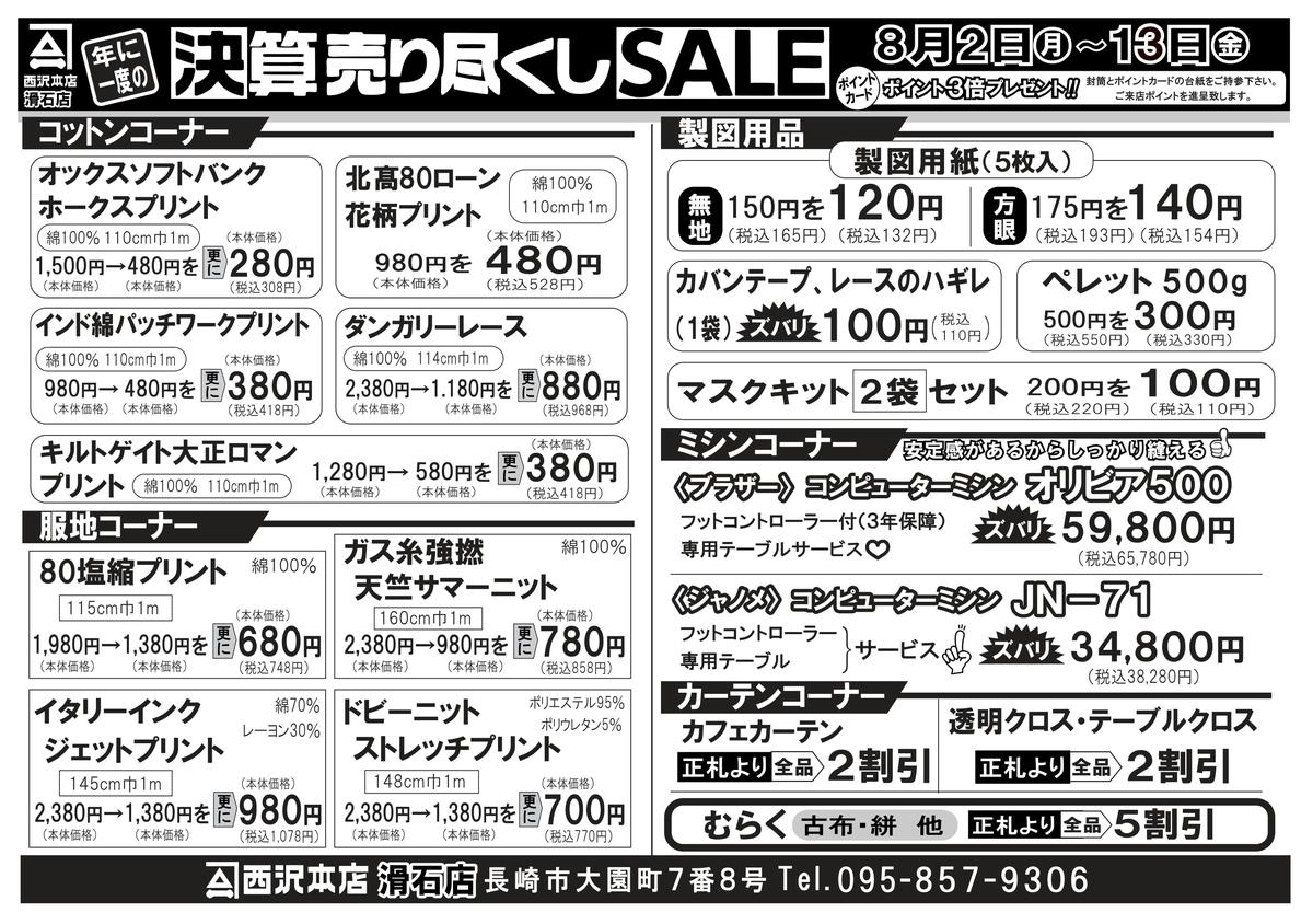 f:id:nishizawahontensasebo:20210731165518j:plain