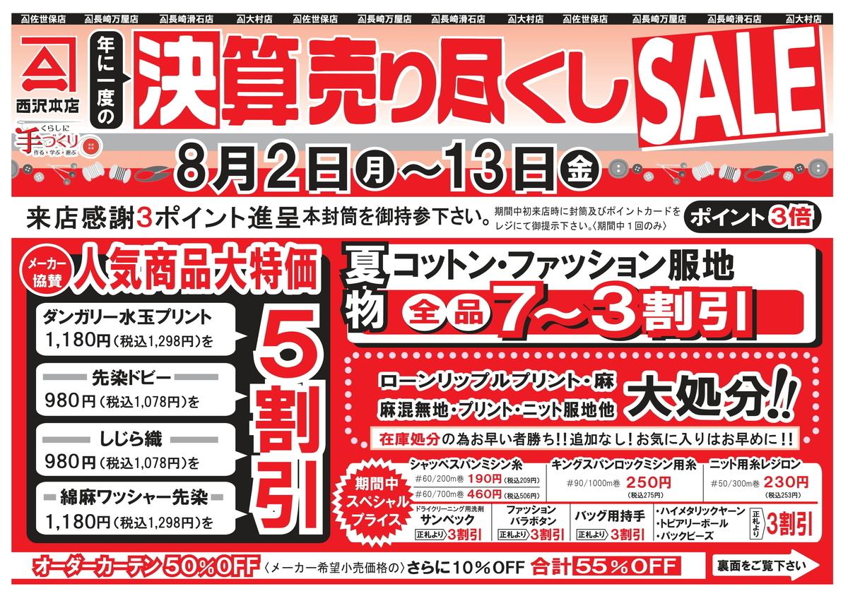 f:id:nishizawahontensasebo:20210731165523j:plain
