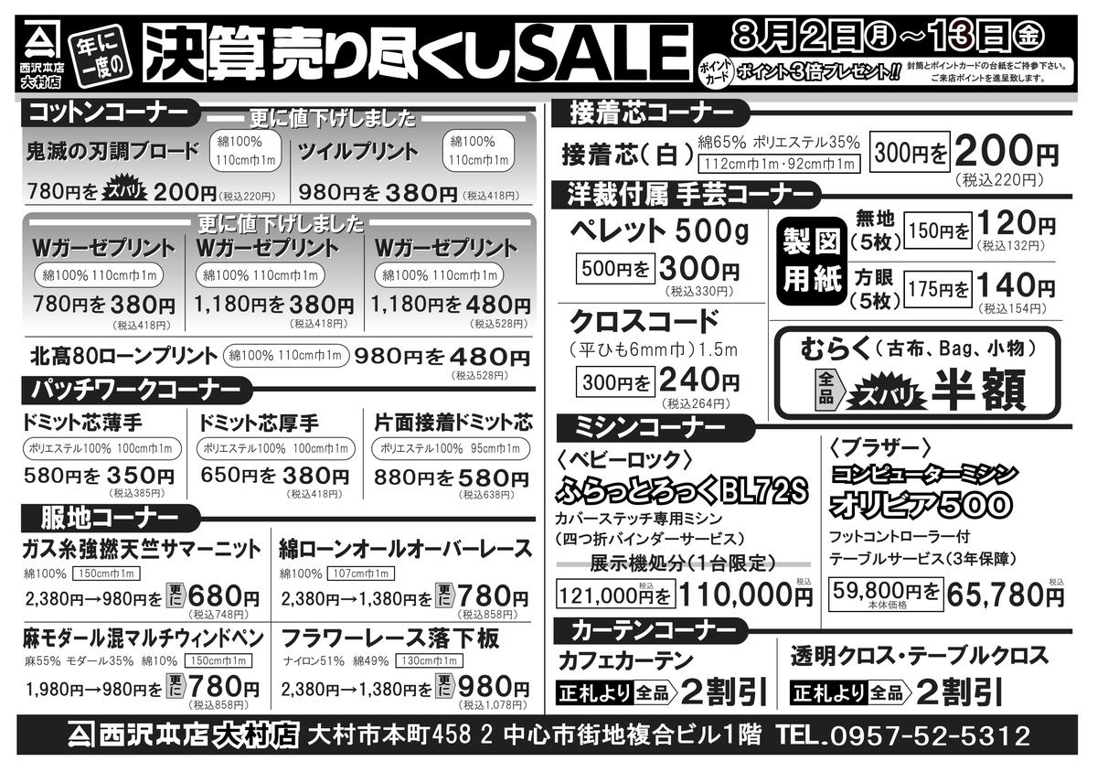 f:id:nishizawahontensasebo:20210731165652j:plain