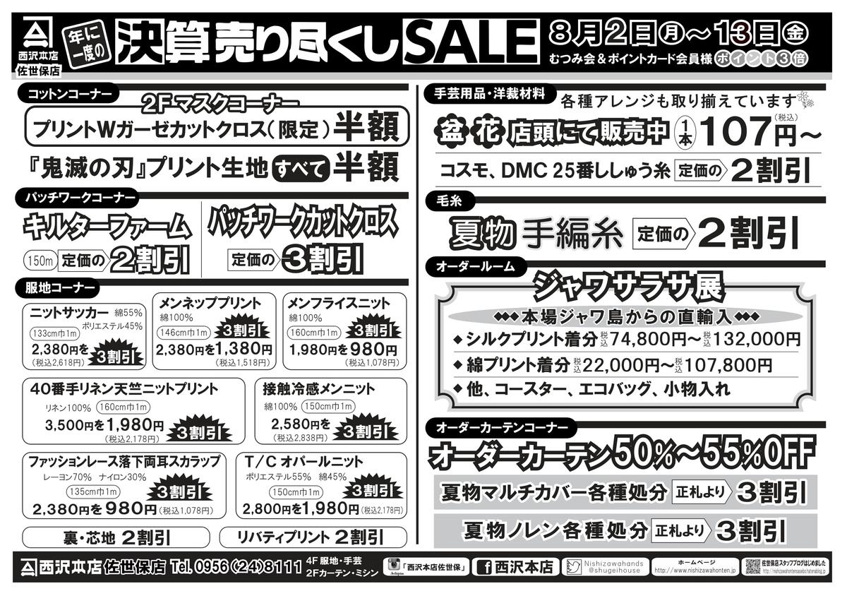 f:id:nishizawahontensasebo:20210731170008j:plain