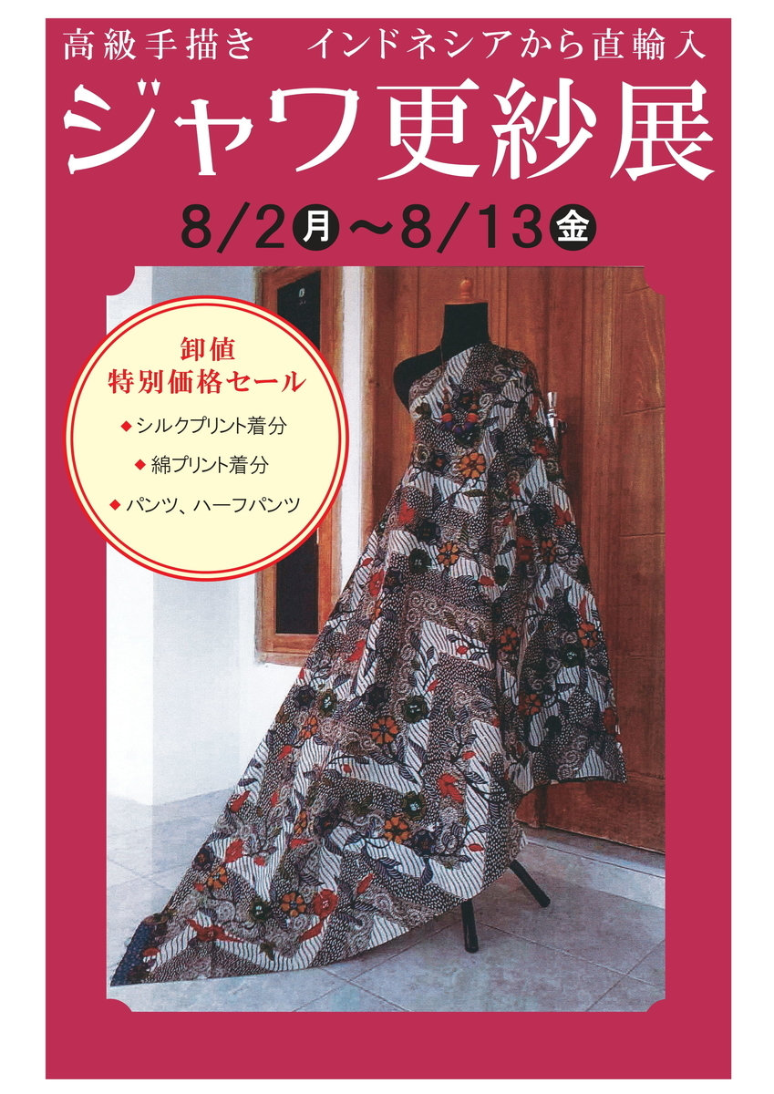 f:id:nishizawahontensasebo:20210731190517j:plain