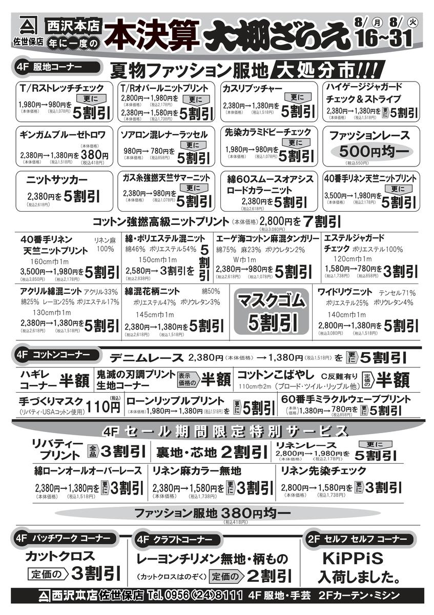f:id:nishizawahontensasebo:20210812164231j:plain
