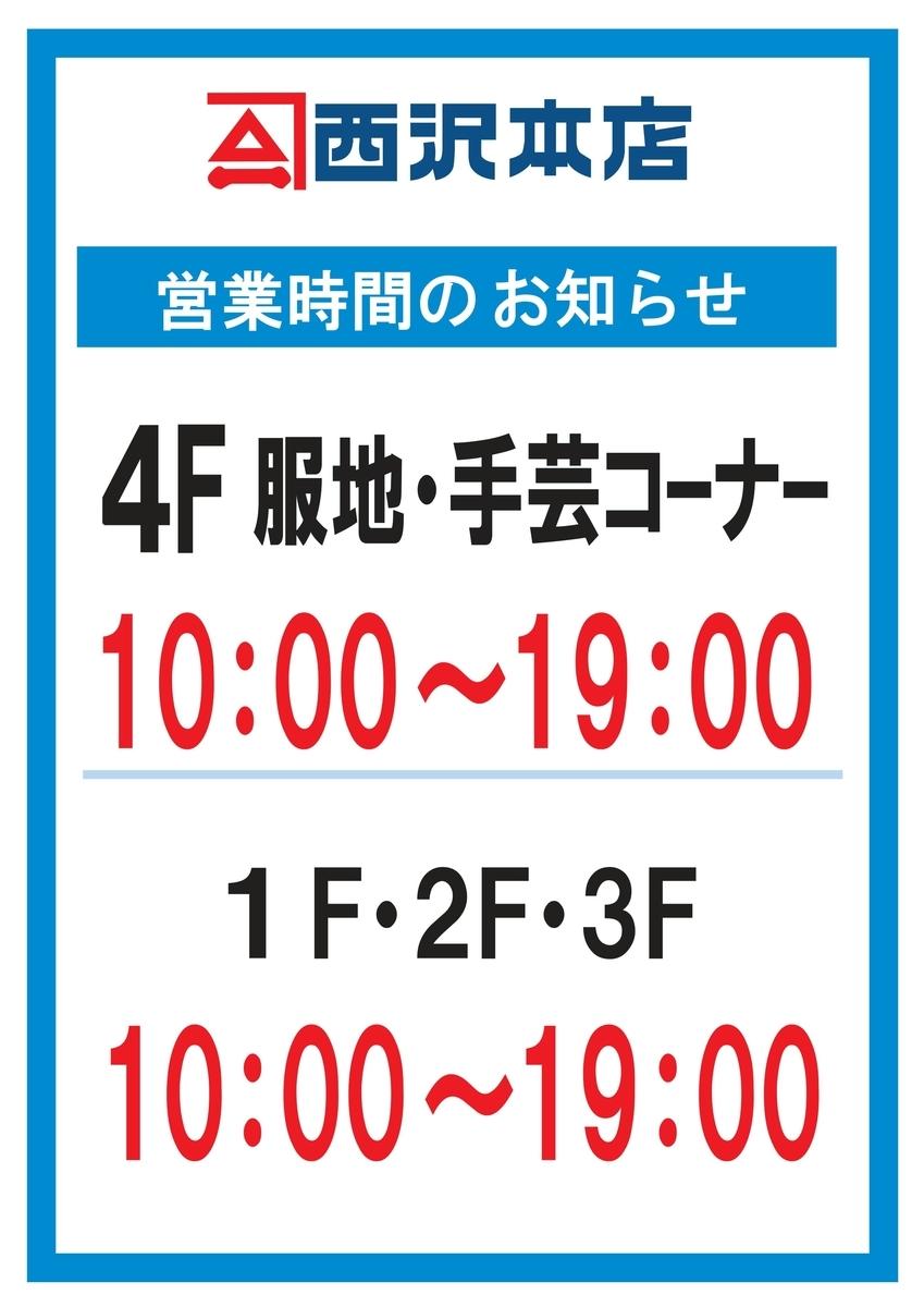 f:id:nishizawahontensasebo:20210815173804j:plain