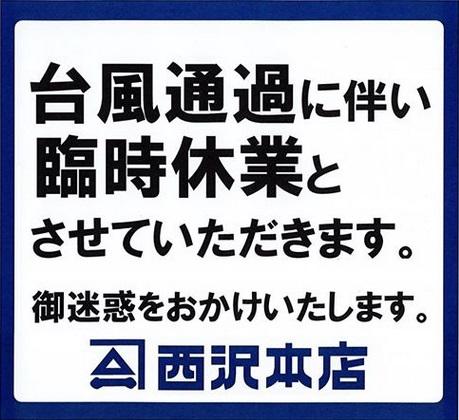f:id:nishizawahontensasebo:20210916175344j:plain