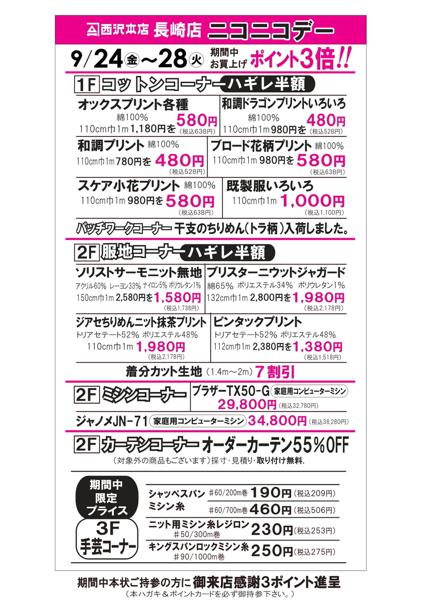 f:id:nishizawahontensasebo:20210920163057j:plain