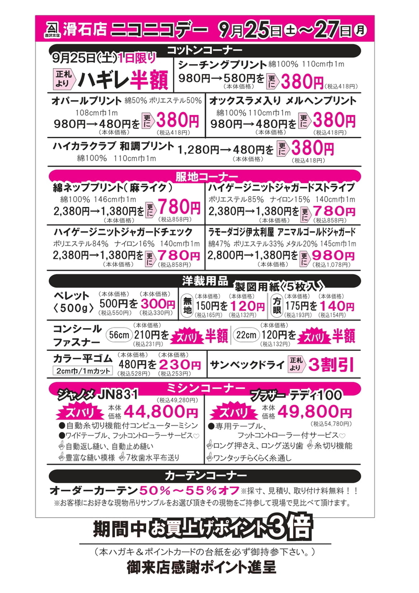 f:id:nishizawahontensasebo:20210920164251j:plain