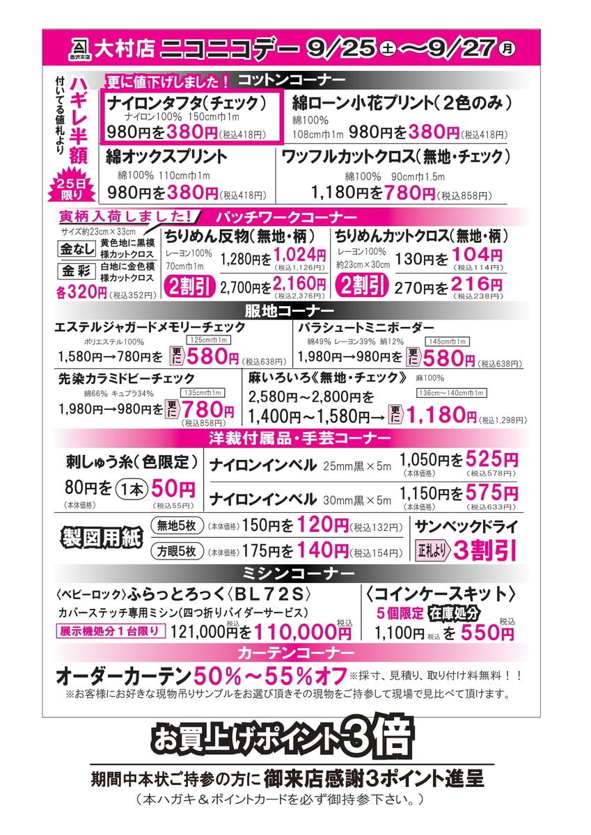 f:id:nishizawahontensasebo:20210920164444j:plain