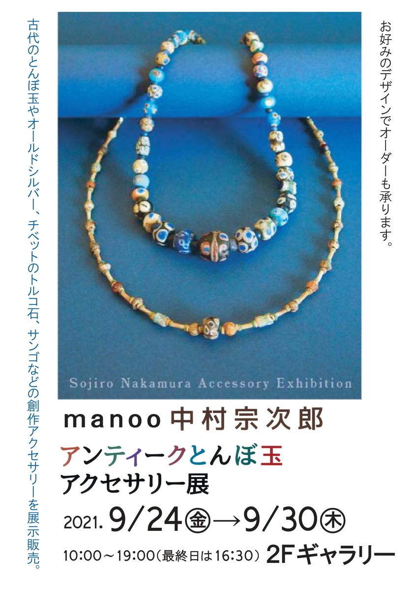f:id:nishizawahontensasebo:20210925175359j:plain