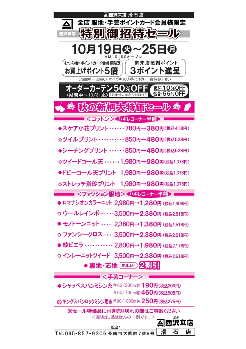 f:id:nishizawahontensasebo:20211014163403j:plain