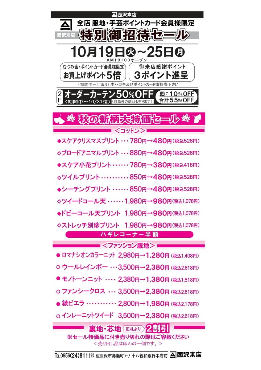 f:id:nishizawahontensasebo:20211014163410j:plain