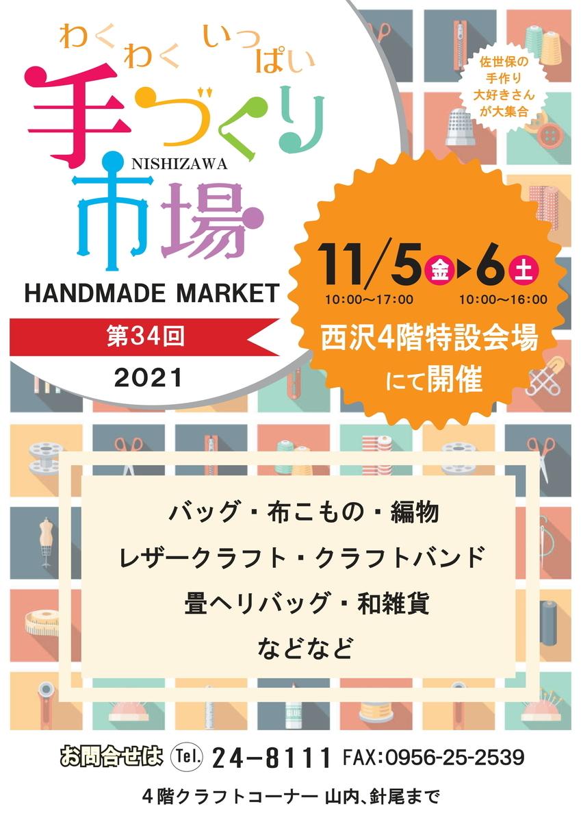 f:id:nishizawahontensasebo:20211020165655j:plain