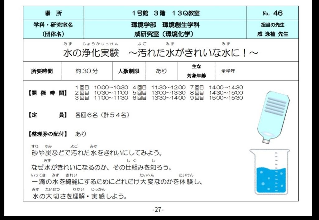 f:id:nishyu1219:20180807075934j:plain