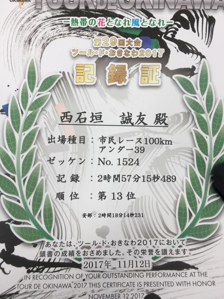 f:id:nisiisigaki1107:20171114030549j:plain