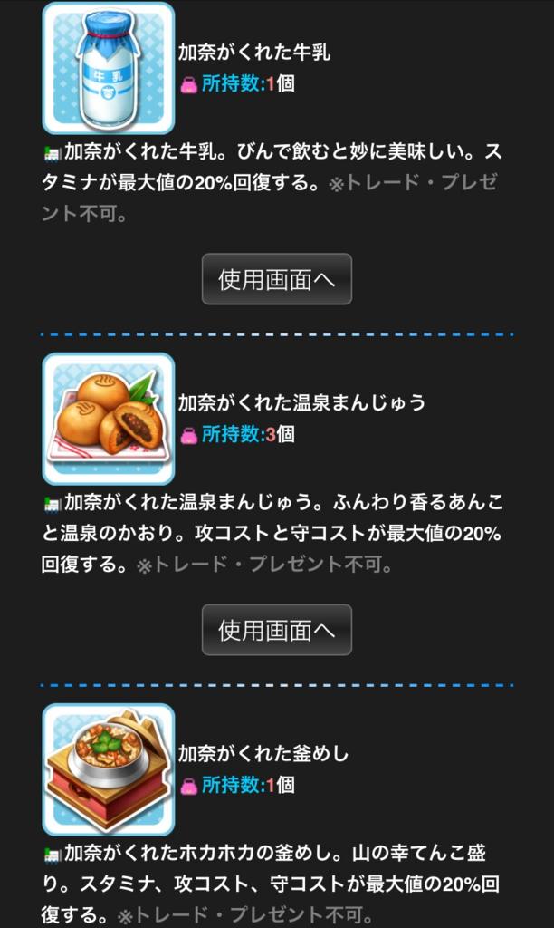 f:id:nisikawahonami:20170610004558p:plain