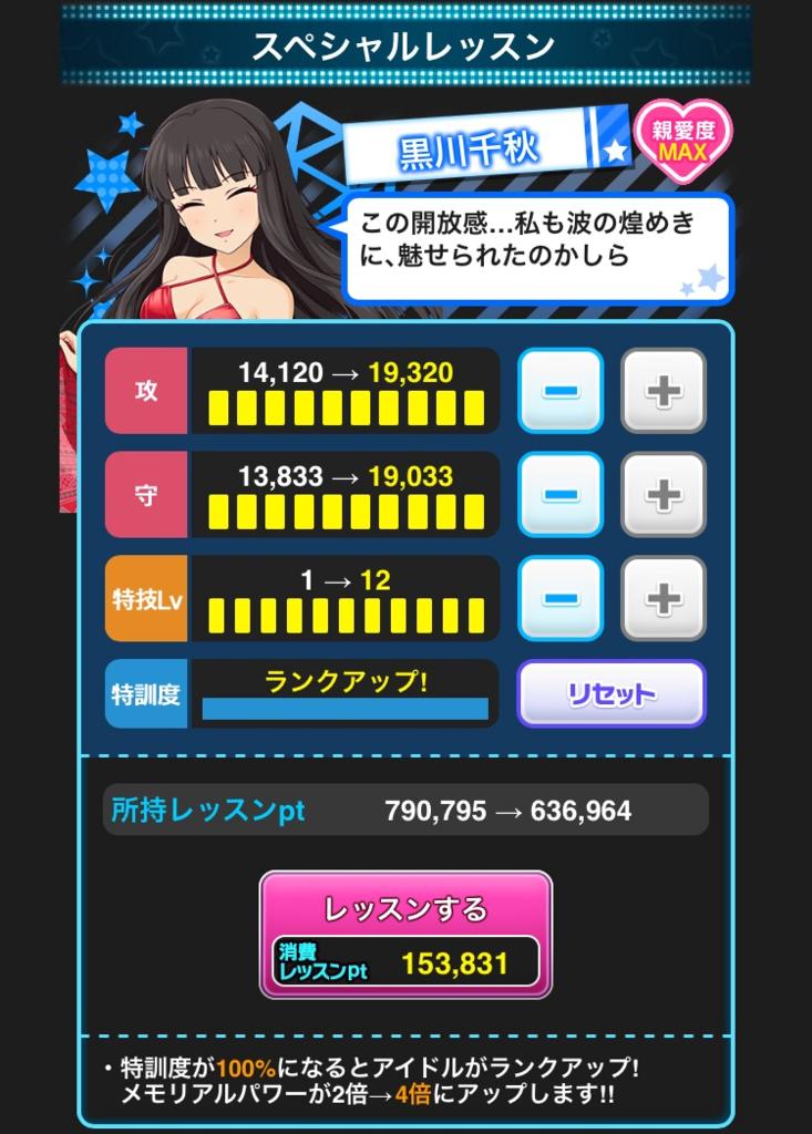 f:id:nisikawahonami:20170912085545p:plain