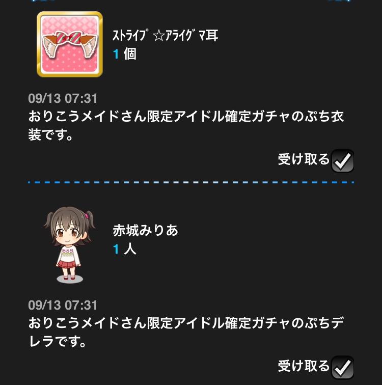 f:id:nisikawahonami:20170913104155p:plain