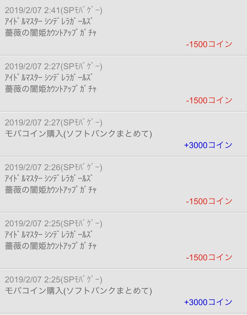 f:id:nisikawahonami:20190213170938j:plain