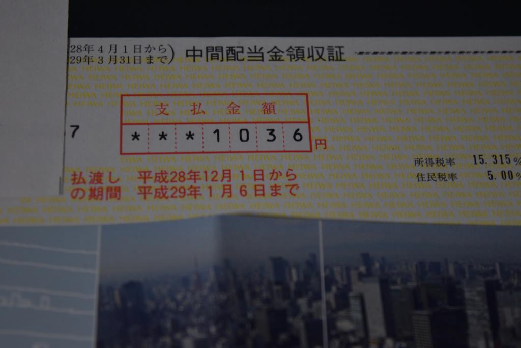 f:id:nisiki_satika:20161224203855j:plain