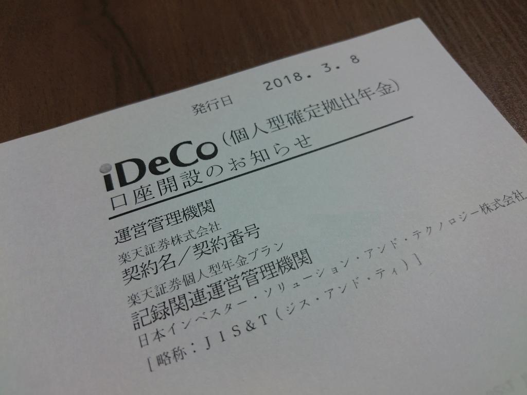 f:id:nisiki_satika:20180928221039j:plain