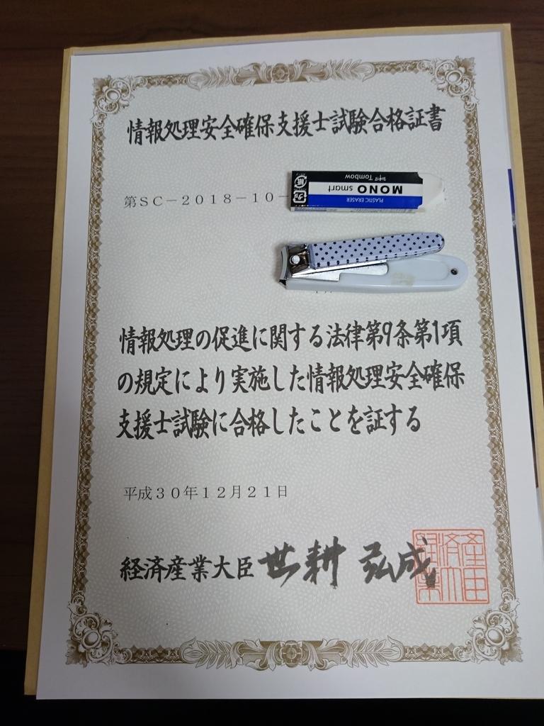 f:id:nisiki_satika:20190118231747j:plain