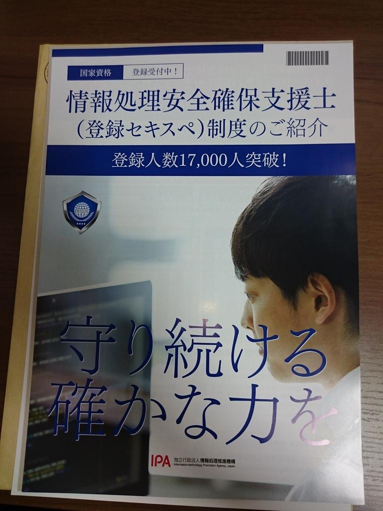 f:id:nisiki_satika:20190118231920j:plain