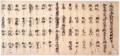 東大寺二月堂神名帳