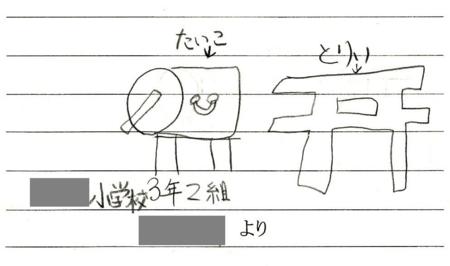子供が描いた太鼓と鳥居