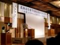 北海道を愛するみんなの会セミナー
