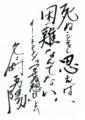 冬村勇陽先生のサイン