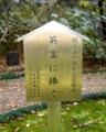 文月会創立50周年記念植樹(靖國神社境内)