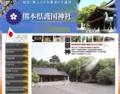 熊本県護国神社 公式ホームページ
