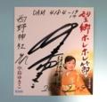 中島ゆきこさんのサイン色紙
