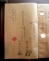 中島三郎助の署名